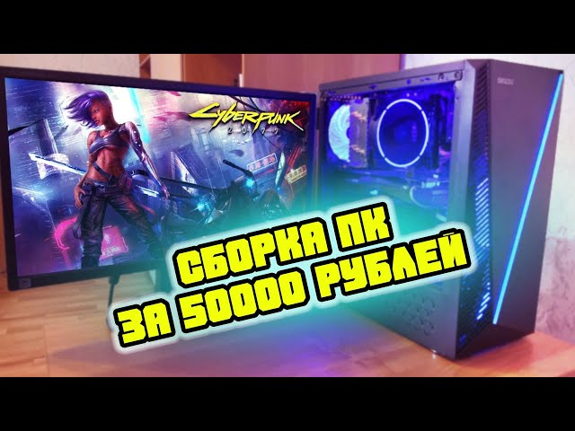 PC ASSEMBLY FOR 50000 FOR CYBERPUNK 2077