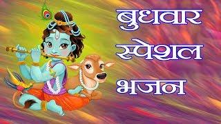 Budhwar Special Aarti | Aarti Kunj Bihari Ki