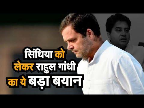 Jyotiraditya Scindia Update : जानिए सिंधिया के मामले में क्या बोले Rahul Gandhi