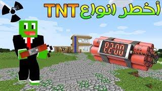 ماين كرافت تجربه اغرب و اخطر انواع ال TNT