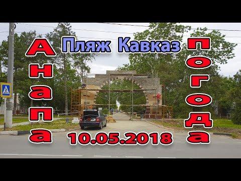 Анапа. Погода. 10.05.2018 лучший пляж Кавказ!!!