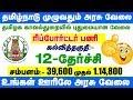 Tamilnadu Government jobs 2020 | Tamilnadu Police SBCID Recruitment 2020 | Govt Job today