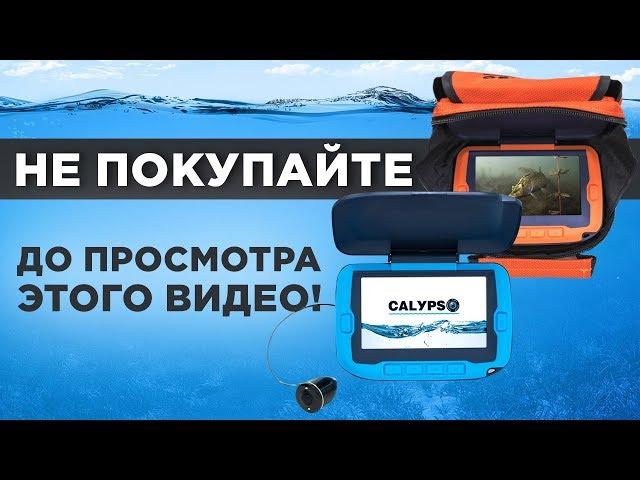 Видео CALYPSO UVS-03