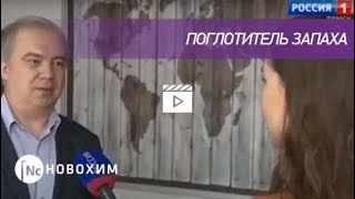 Поглотитель запахов Незап (5 кг., концентрат) от компании Мир Очистителей - видео