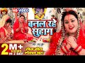 तीज गीत - Banal Rahe Suhag | Anu Dubey  Teej Song 2021 | बनल रहे सुहाग | अनु दुबे तीज गीत | VIDEO