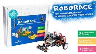 Платформа «ROBORACE»