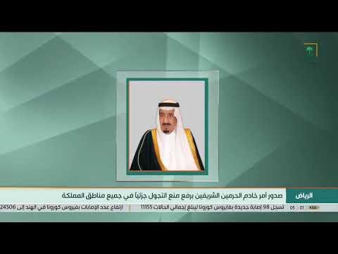بأمر خادم الحرمين وابتداءً من اليوم.. رفع منع التجول جزئياً في جميع مناطق المملكة