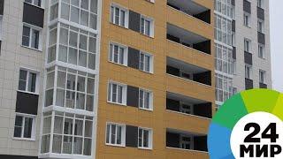 Ипотечный бум: молодые семьи в Казахстане активно покупают жилье - МИР 24