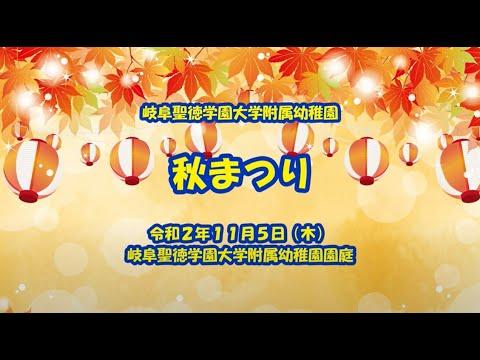 おみこし わっしょい! |秋まつり | 岐阜聖徳学園大学附属幼稚園