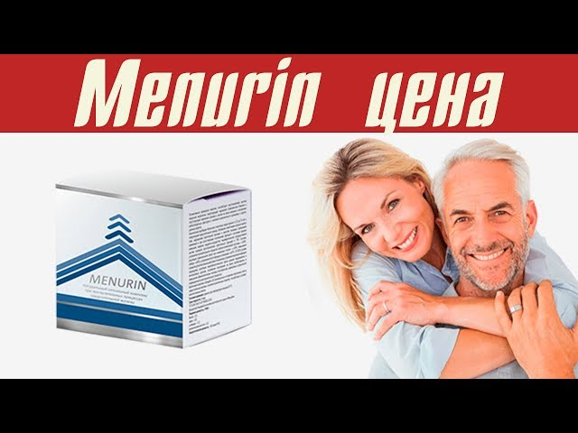 Видео Менурин