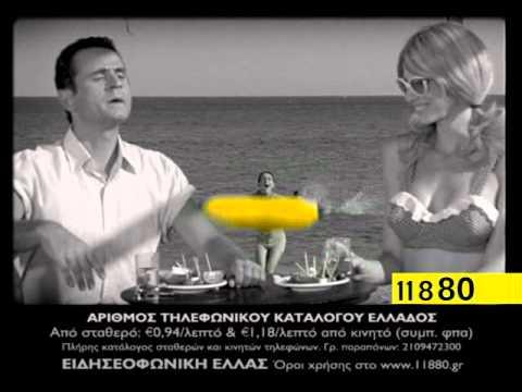 11880 - Ξανθόπουλος - Λίζα Μπανάνα