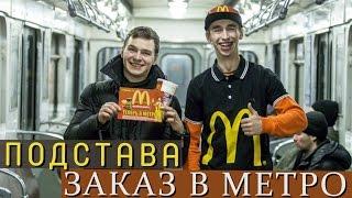 ПОДСТАВА - Заказ в Метро/ ЗАКАЗЫВАЕМ ЕДУ/ МАКДАК