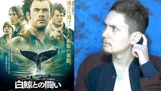 映画「白鯨との闘い」レビュー