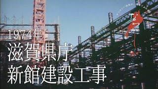 1974年 滋賀県庁新館建設工事【なつかしが】