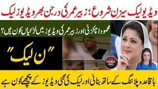 Zubair Umar 12 New Videos Leaked   Full Video by Maria Ali