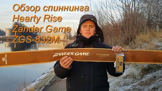 Hearty rise zander game 832m