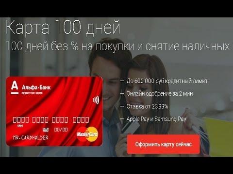 Кредитная карта Альфа Банка , КАК ОФОРМИТЬ ЧЕРЕЗ САЙТ