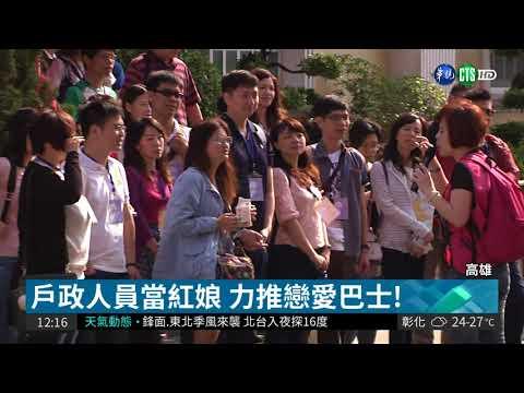 華視新聞-高雄拚人口成長 戶政人員變紅娘