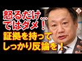 韓国政府の「憎悪の旗」公式発言に、日本側も怒り心頭 ...主張だけでなく反論をしっかり!!