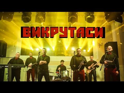 """Гурт """"Викрутаси"""", відео 1"""
