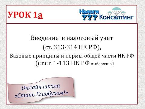 Урок 1н Введение в налоговый учет. Базовые принципы и нормы общей части НК РФ. Курс налогового учета
