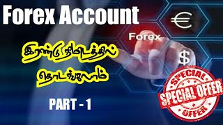 How to open forex account in Tamil | Forex trading tutorials