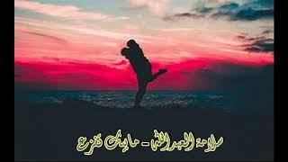 تحميل اغاني سلامة العبدالله - مابيك تفزع MP3