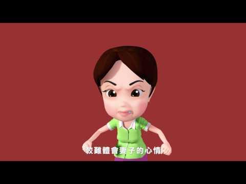 孕婦心理健康 家屬配偶篇(國語版)