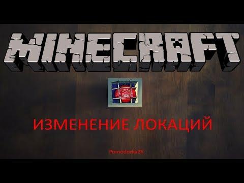 Изменений локаций мира PomodorkaZR