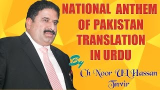 National Anthem Of Pakistan Translation in Urdu