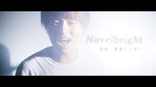 拝啓、親愛なる君へ [Official Music Video]