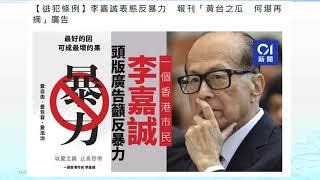 中國民心香港民心20190816 逃犯條例.李嘉誠對香港示威者的示警.詳盡分析香港局勢如何結局