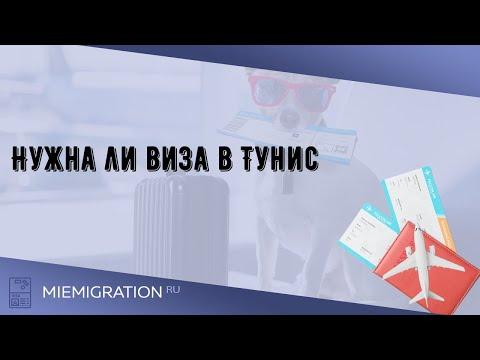 Нужна ли виза в Тунис