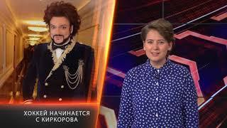 PRO ХОККЕЙ 22/03/2019 GuberniaTV