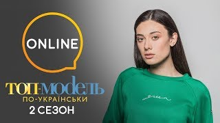 Онлайн-конференция с Юлей Дыхан