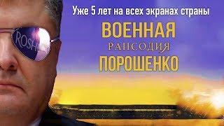Военная рапсодия Порошенко
