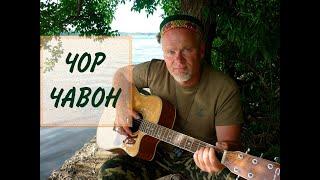 Русский поёт на Таджикском 2018