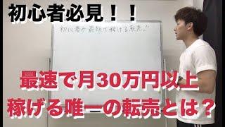 【無在庫転売】最速で月30万円以上稼げる唯一の転売とは!?