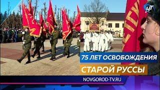 Старая Русса сегодня отмечает 75-ю годовщину освобождения от фашистской оккупации