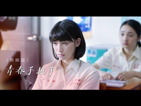 特殊教育微電影-青春手拉手--教師篇