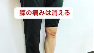 膝の痛みは消える
