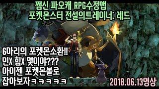 파오캐 RPG수정맵 포켓몬스터 전설의트레이너 레드