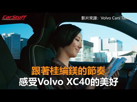 跟著桂綸鎂的節奏 感受Volvo XC40的美好