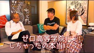 藤原和博×堀江貴文教育アップデート編vol.3〜ホリエモンチャンネル〜