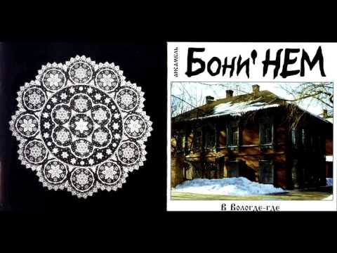 Boney NEM - You're My Heart, You're My Soul (Ты - моё сердце, ты - моя душа) (Live 2001)
