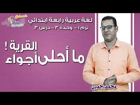 لغة عربية رابعة ابتدائي 2019   ما أحلى أجواء القرية!    تيرم1 - وح3 - در3   الاسكوله