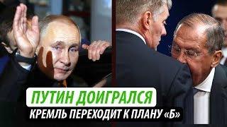 Путин доигрался. Кремль переходит к плану «Б»