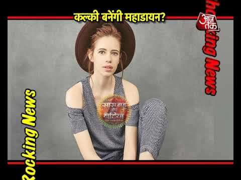 WHAT! Kalki Koechlin To Play MAHADAAYAN?