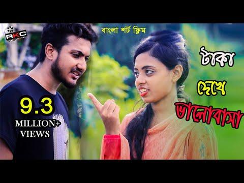 বর্তমান যুগের ৮৩% মেয়েরা এরকমি ।যোগ্যতা ৩।Bengali Short Film   New Short Film 2019   Shaikot   Rkc