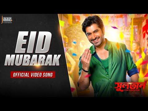 EID MUBARAK VIDEO SONG | JEET | PRIYANKA | JAAZ MULTIMEDIA FILM 2018